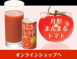 月形まんまるトマト オンラインショップへ